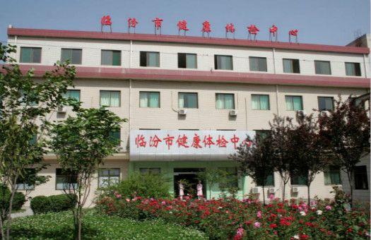 临汾市中心医院(临汾市第四人民医院)体检中心