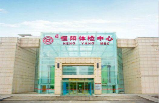南京恒阳体检中心