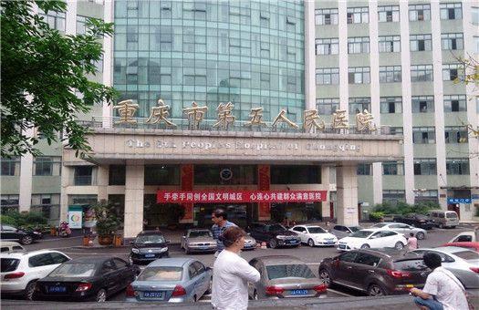 重庆市第五人民医院(重庆仁济医院)体检中心