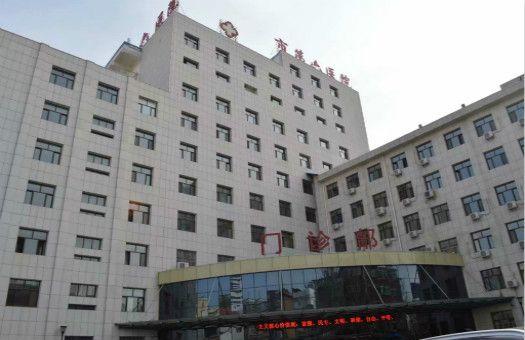 张家口市第六医院体检中心