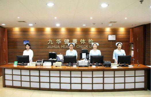北京九华开阳桥分部健康体检中心