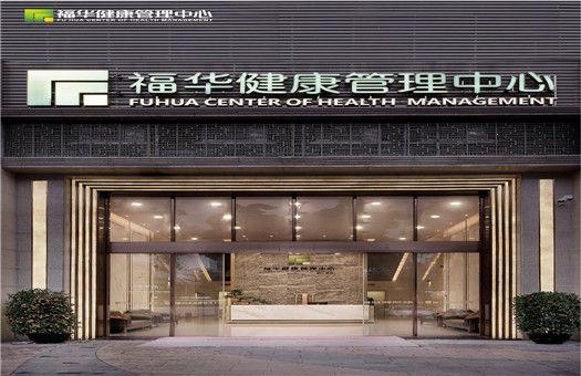 东莞福华体检中心(新世界店)
