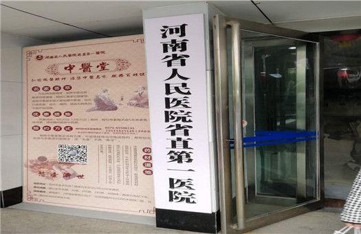 河南省人民医院省直第一医院体检中心