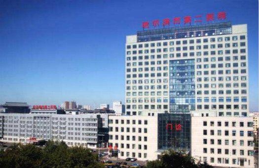 哈尔滨市第二医院体检中心