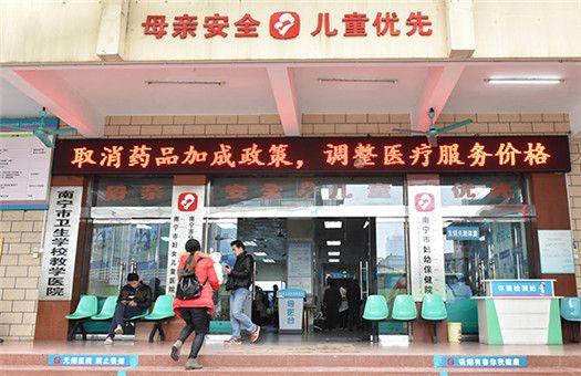 南宁市妇幼保健院体检中心
