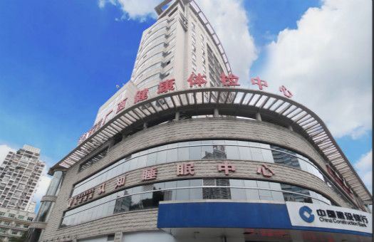 广西壮族自治区人民医院体检中心