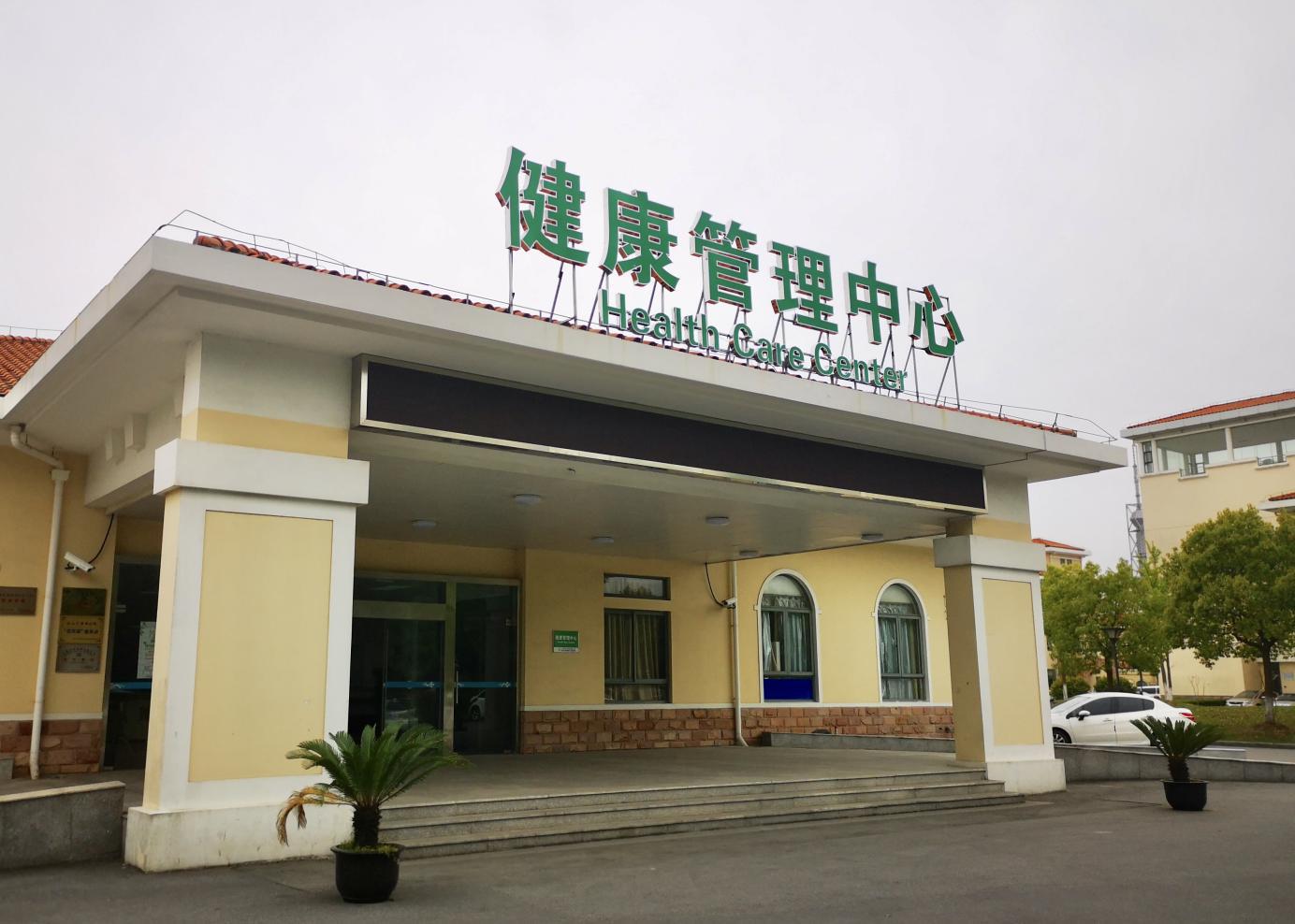 复旦大学附属中山医院南院体检中心(金山院区)