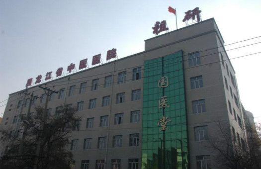 黑龙江省中医医院(祖研)体检中心