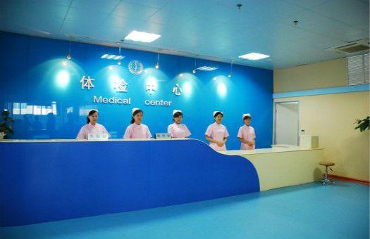徐州医科大学附属医院体检中心