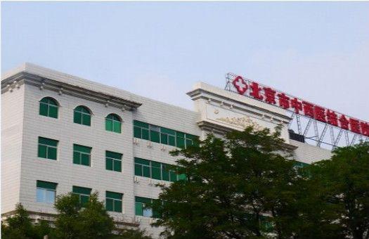 北京市中西结合医院体检中心