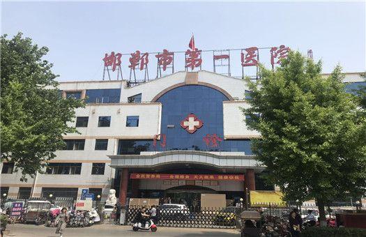 邯郸市第一医院体检中心