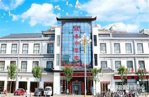 岷县中医医院体检中心