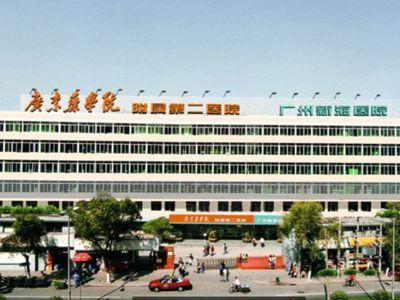 广州新海医院体检中心(广东药学院附属第二医院)