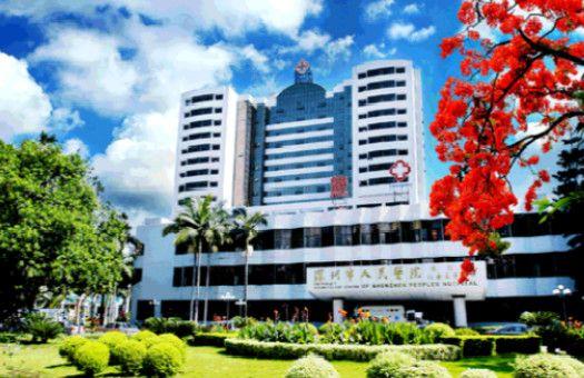 深圳市人民医院体检中心(留医部)