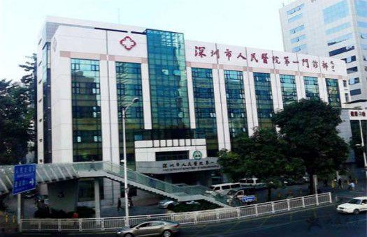 深圳市人民医院体检中心(一门诊部)