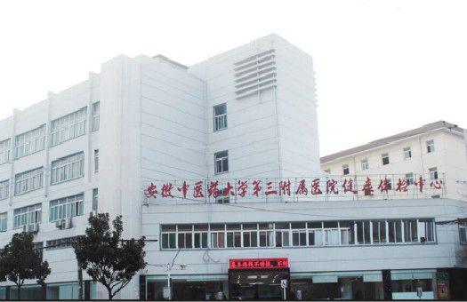 安徽中医药大学第三附属医院(中西医结合医院、省中医院西院)体检中心