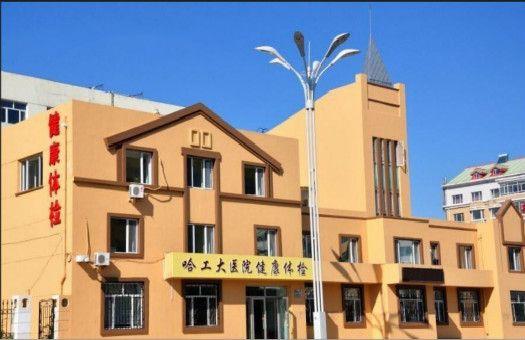 哈尔滨工业大学医院体检中心