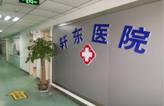 南京城南医院体检中心