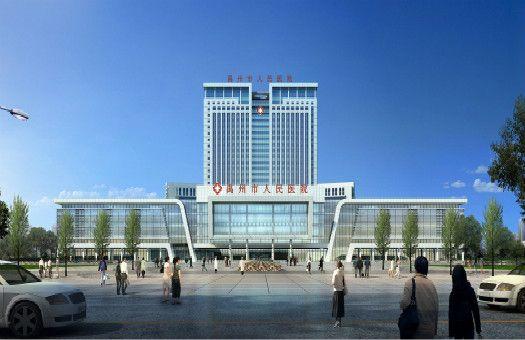 禹州市人民医院体检中心