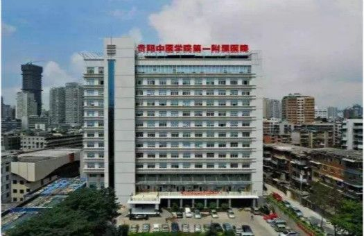 贵州中医药大学第一附属医院体检中心