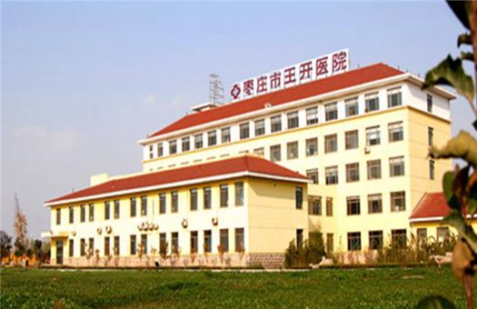 枣庄市王开传染病(肿瘤)医院体检中心