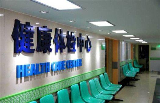 上海市中西医结合医院体检中心