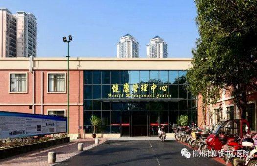 柳州市柳铁中心医院体检中心