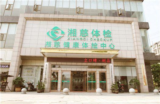 永州市湘慈健康体检中心