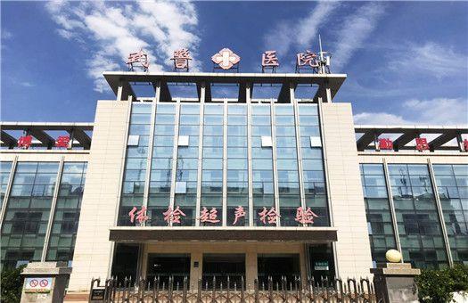 武警宁夏总队医院体检中心