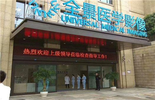 重庆全景红岭麒麟体检中心