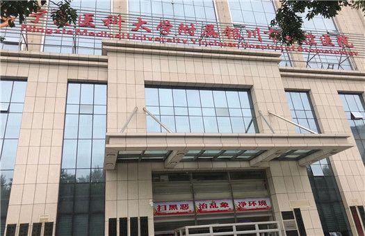 宁夏医科大学附属银川市口腔医院体检中心