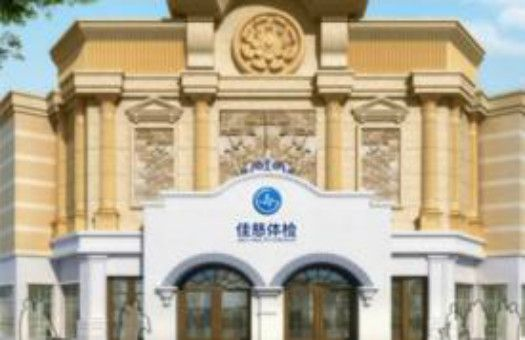 淮北佳慈体检中心