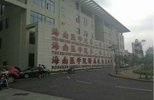 海南医学院第二附属医院体检中心(东湖分院)