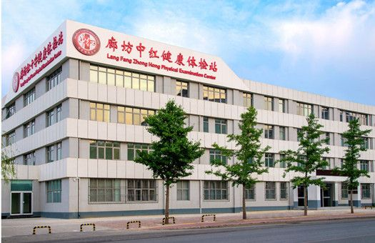 廊坊红十字健康体检中心