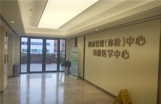 杭州武林医院体检中心