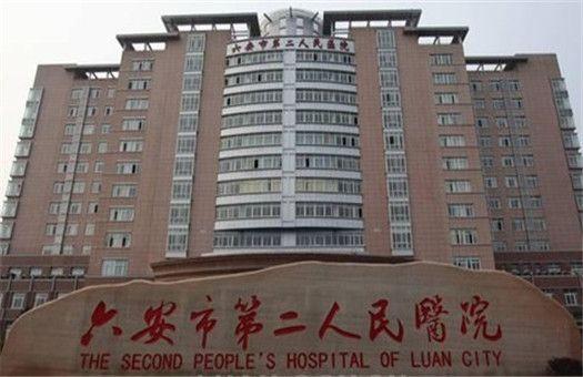六安市第二人民医院体检中心