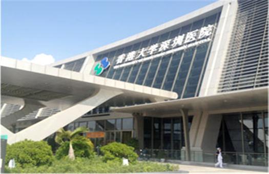 香港大学深圳医院体检中心