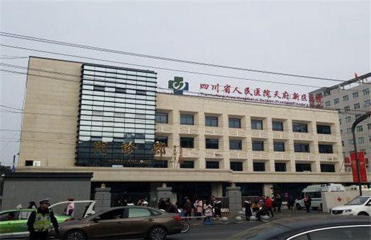 四川省人民医院天府新区医院(成都天府新区人民医院)体检中心