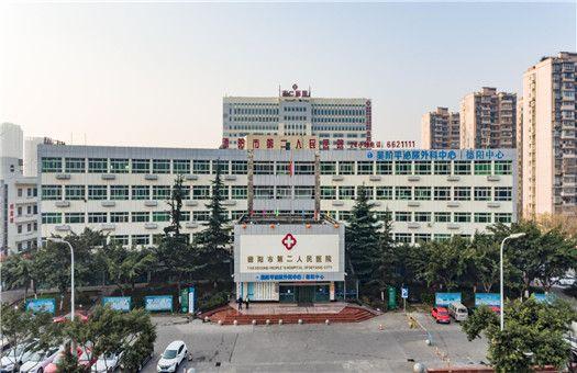 德阳市第二人民医院体检中心