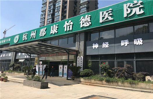 平安健康检测体检中心(杭州郡康怡德医院合作点)