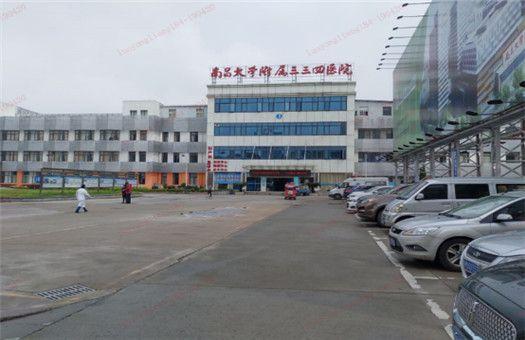 平安健康检测体检中心(南昌三三四医院合作点)