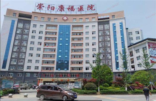 平安健康检测体检中心(崇阳县康福医院合作点)