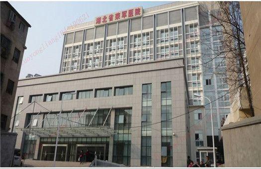 平安健康检测体检中心(湖北荣军医院合作点)