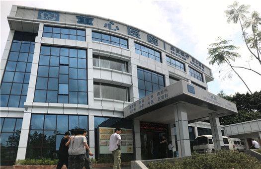 平安健康检测体检中心(广州蕙心医院合作点)