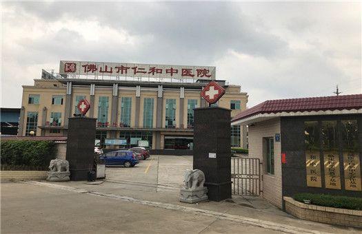 平安健康检测体检中心(佛山仁和中医院合作点)