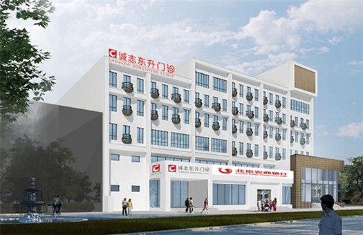 北京诚志东升健康体检中心