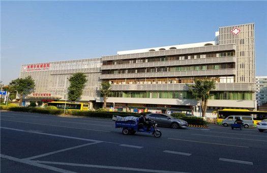 东莞市南城医院体检中心