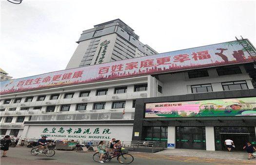 秦皇岛市海港医院体检中心