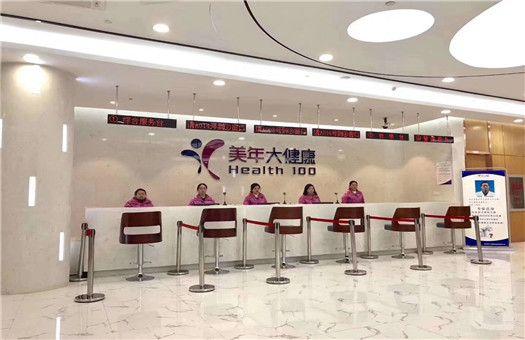 武汉美年大健康体检中心(四新分院)
