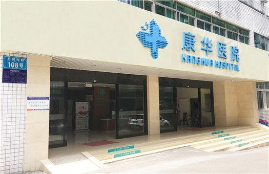 重庆康华医院体检中心